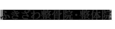 「ふきざわ整骨院・整体院」松戸市で口コミ評価No.1 ロゴ