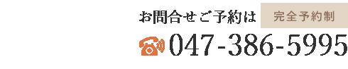 「ふきざわ整骨院・整体院」松戸市で口コミ評価No.1 お問い合わせ