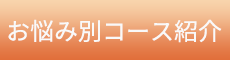 「ふきざわ整骨院・整体院」松戸市で口コミ評価No.1 お悩み別コース紹介
